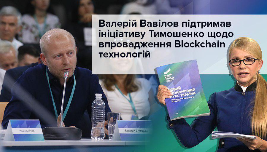 Вавілов підтримав ідею Тимошенко про Blockchain в Україні