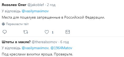 В России у всех на виду нашли ''Правый сектор''