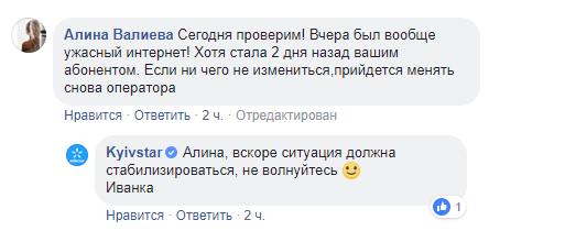 У популярного українського мобільного оператора зник зв'язок