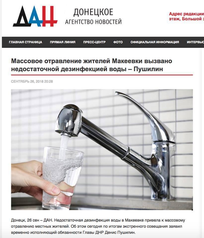 Массовое отравление водой: в ''ДНР'' назревает катастрофа