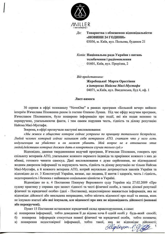 "Обращение юристов к телеканалу ""Newsone"""