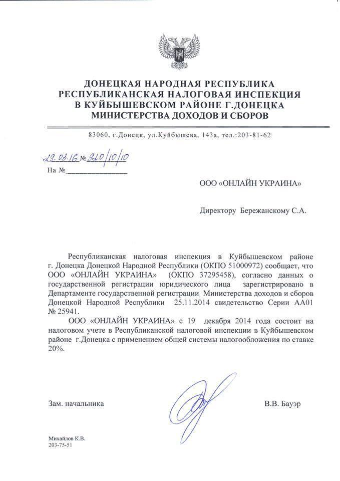 Украинский интернет-провайдер угодил в скандал с ''ДНР''