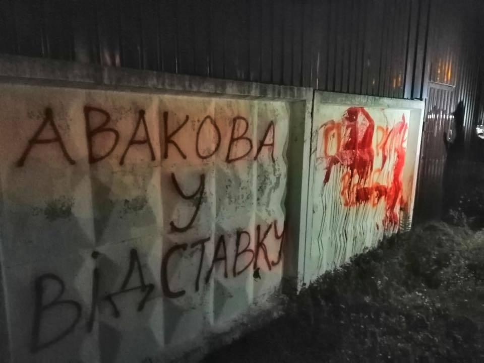 Акция под домом Авакова