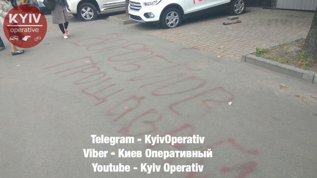 ''Как же без г*вна?'' В Киеве облили фекалиями авто российских дипломатов