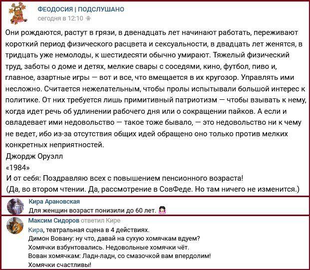 Новости Крымнаша. Камнепад продолжается 1656 дней