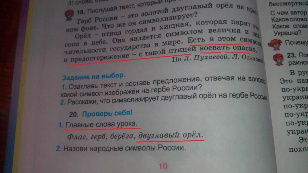 Скандальный учебник по русскому языку