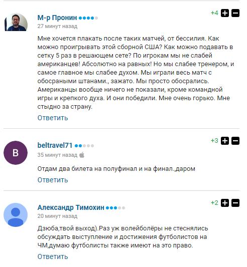 Сборная РФ опозорилась на чемпионате мира