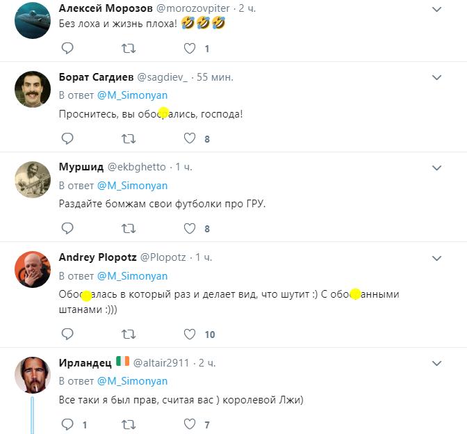 Російську пропагандистку присоромили у мережі