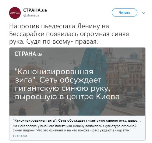"""""""Рука Кремля?"""" У мережі ажіотаж через незвичайний пам'ятник у центрі Києва"""
