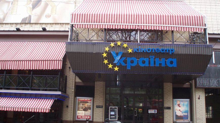 В Киеве закрываются два известных кинотеатра