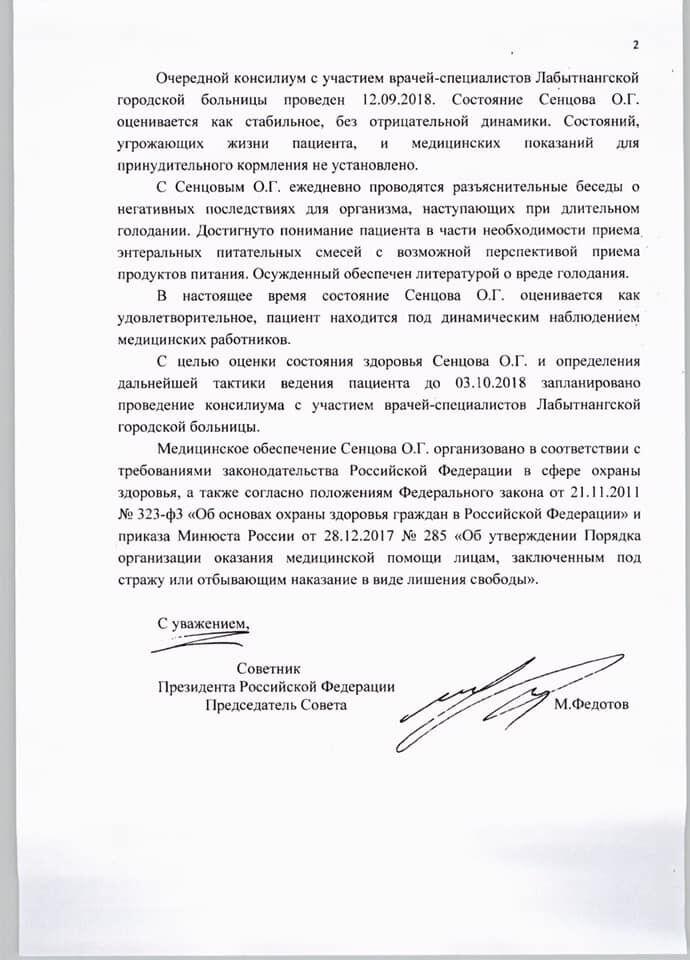 Голодування Сенцова: Денисова запідозрила Росію в обмані