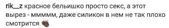 """Жрица секса"": Алина Гросу возбудила поклонников новым фото"