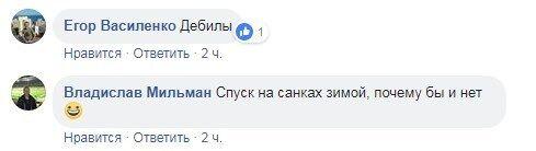 В Києві помітили пандус-трамплін