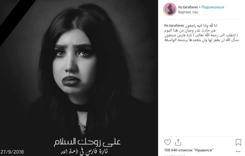 В Іраку по-звірячому вбили ''королеву краси''