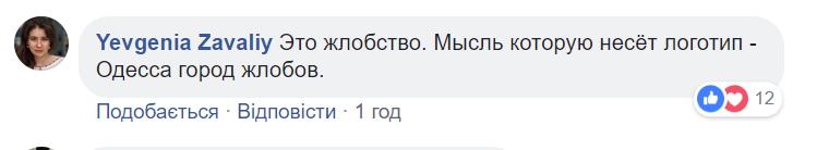 """Новий логотип аеропорту """"Одеса"""" обурив українців"""