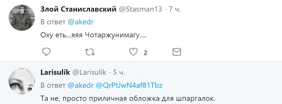 """""""Буквы знакомые ищет"""": Путин опозорился нелепым видео с книгой"""