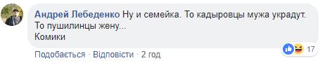 Дружина Губарєва вийшла на зв'язок і стала посміховиськом
