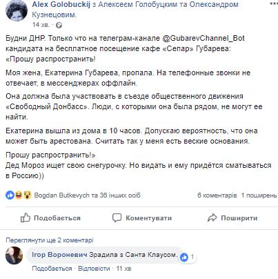 Исчезла жена потенциального главаря ''ДНР''