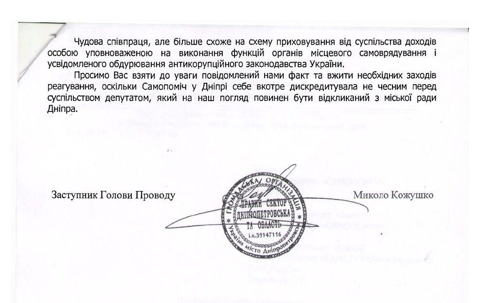 Пытался спрятать два Lexus: в Днепре депутата поймали на хитрой схеме