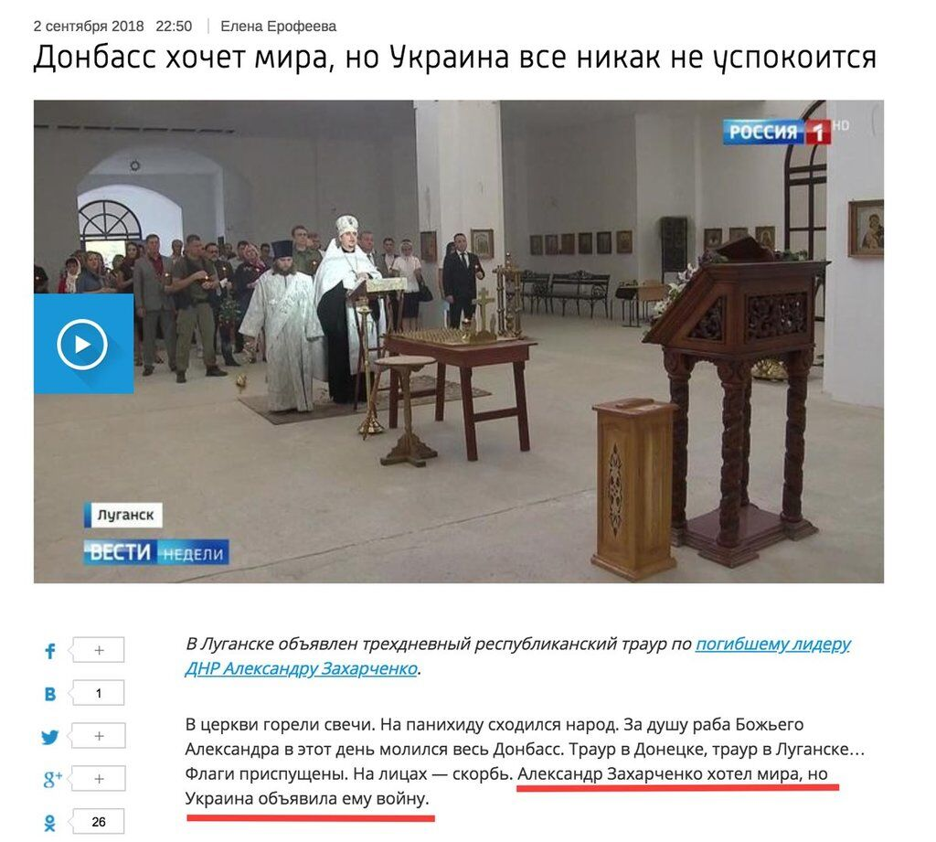 Пропагандисты Кремля попались на лжи о мертвом Захарченко