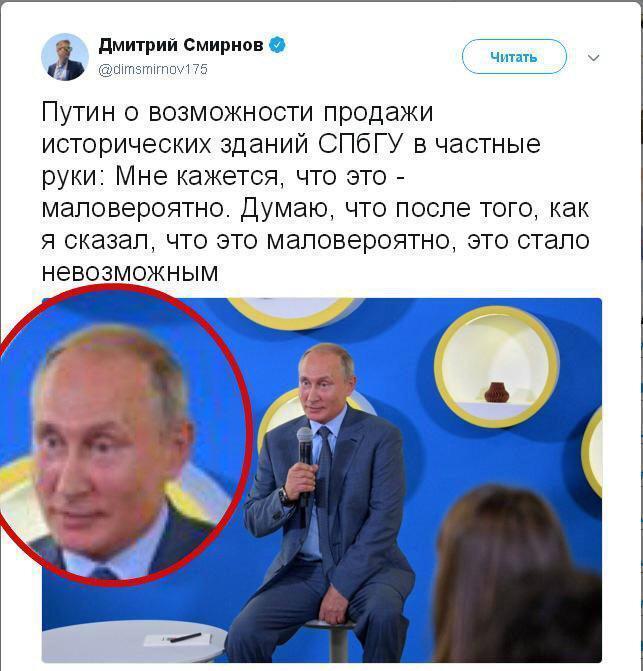 """""""Окрема увага"""": Путін спантеличив мережу своїм зовнішнім виглядом"""