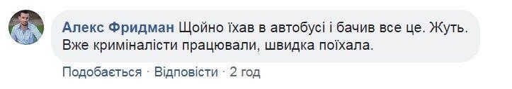 В Киеве посреди улицы обнаружили труп: что известно