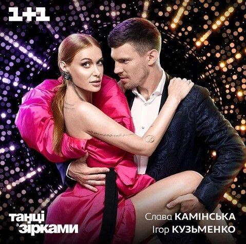 """""""Танці з зірками"""" -2018: хто покинув другий випуск"""