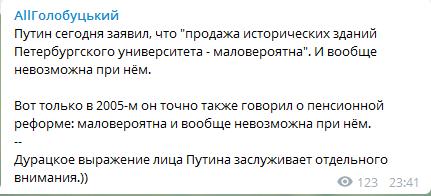Путін спантеличив мережу своїм зовнішнім виглядом