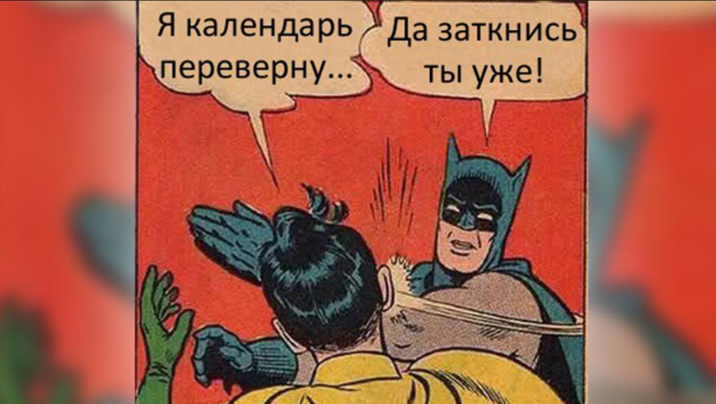 """""""Календарь переверну"""": в сети ажиотаж из-за 3 сентября"""
