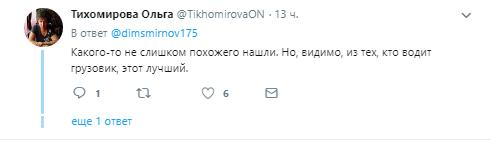 """В сети подметили нового """"двойника"""" Путина"""