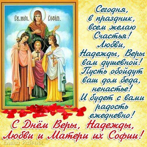 День Веры, Надежды, Любви: как поздравить с праздником