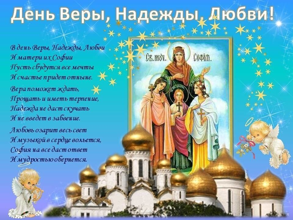 поздравить с днем веры надежды и любви в прозе