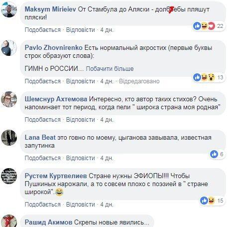 Одеса, Донбас і Придністров'я - ''це Росія'': з'ясувалося, як ''обробляють'' дітей у Криму