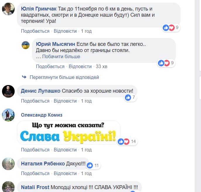 Прошагали вперед! ВСУ заняли новые позиции на Донбассе