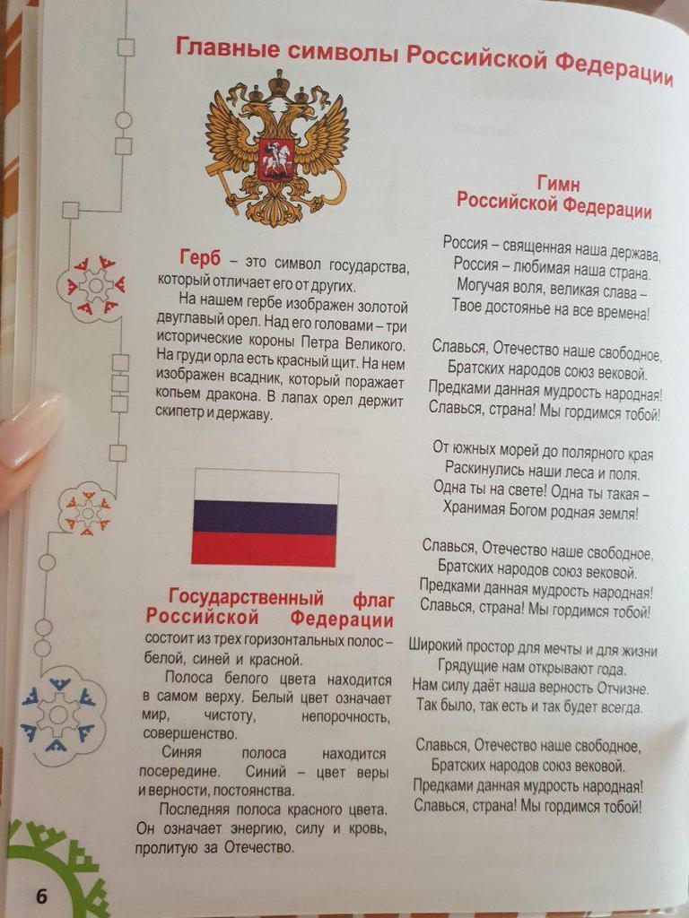 В РФ оскандалились с серпом и молотом