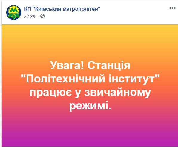Біля метро Києва вишикувалася черга: подробиці і причина