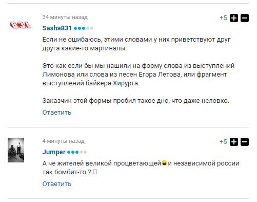 """У РФ """"бомбануло"""" від нової форми збірної України"""