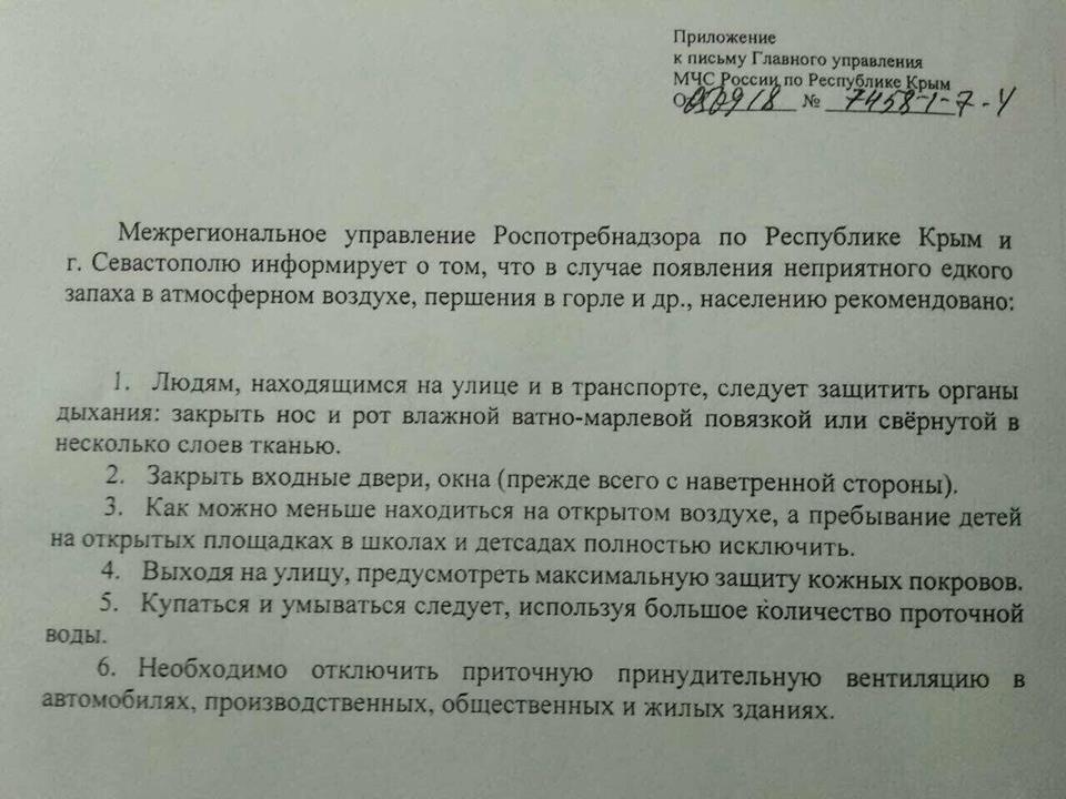 """В Крыму подняли панику из-за """"химатаки"""""""