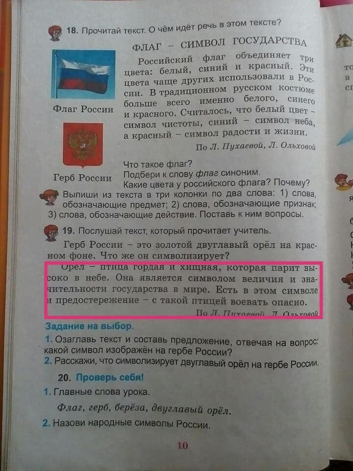 Учебник, спровоцировавший скандал