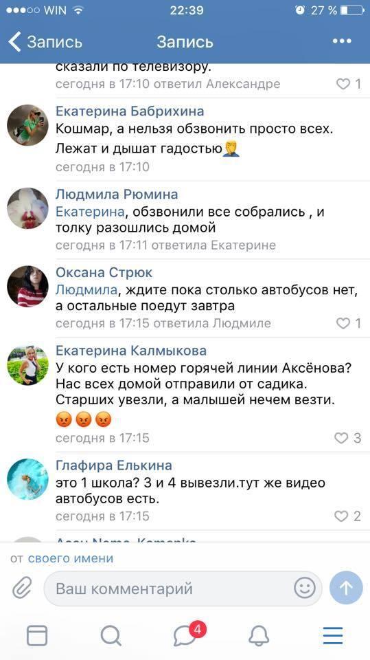 """""""Норма перевищена у 20 разів!"""" Що з """"хіматакою"""" у Криму"""