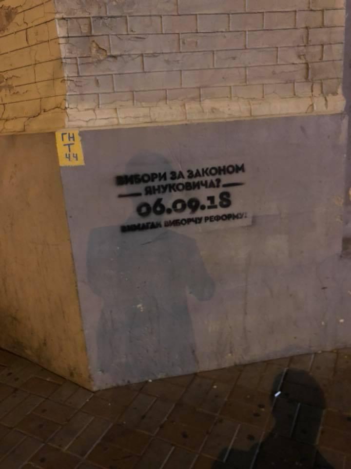 У Києві знівечили стіни синагоги
