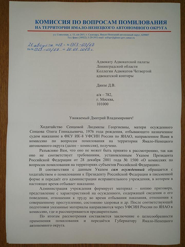 РФ снова отказалась помиловать Сенцова