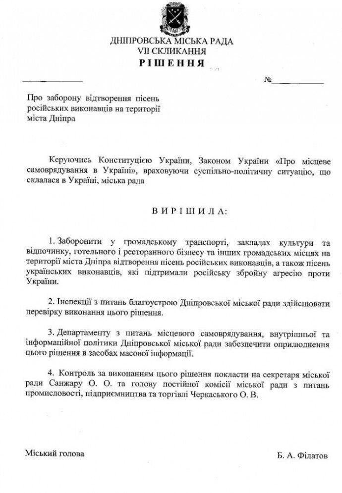 В Днепре решили ударить по пророссийским артистам