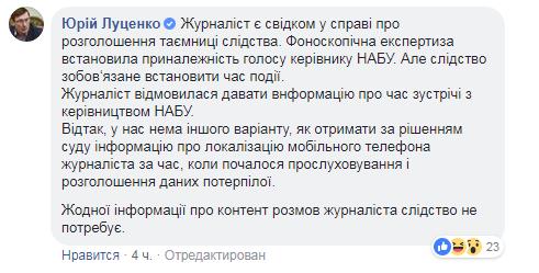 Седлецкая отказала в информации по делу Сытника