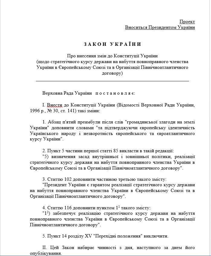 Проект закону №9037