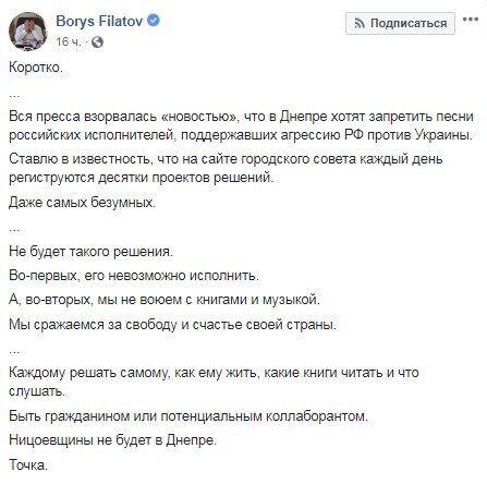 У Дніпрі вирішили вдарити по проросійських артистах
