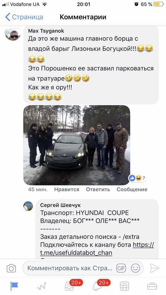 """У Києві висміяли блогерку-""""героїню парковки"""""""