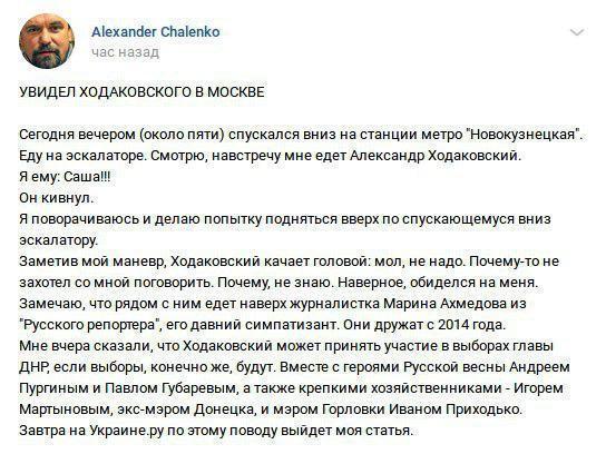 Опального екс-ватажка ''ДНР'' засікли в РФ