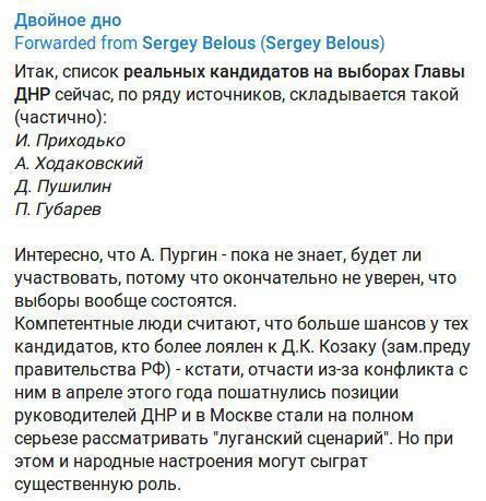 """''Одна плоть'': кандидат в главари """"ДНР"""" намекнул на будущее Донбасса"""