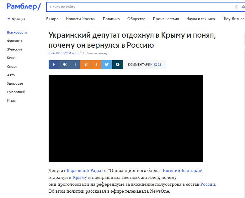 Нардеп подыграл РФ заявлением про Крым